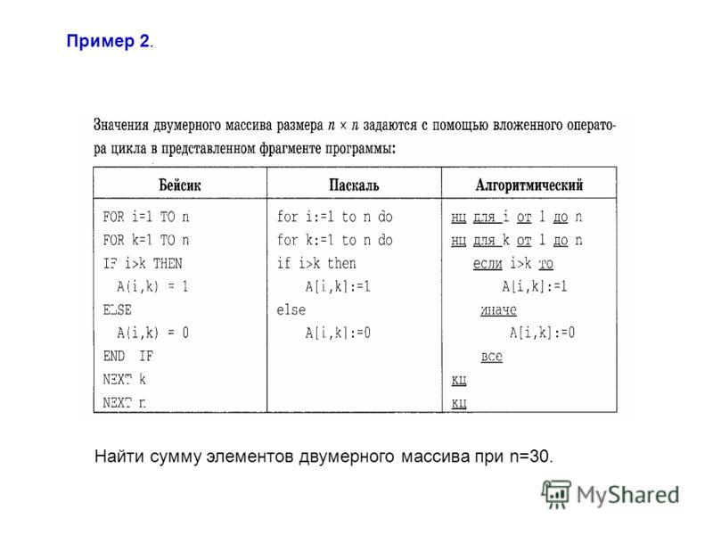 Пример 2. Найти сумму элементов двумерного массива при n=30.