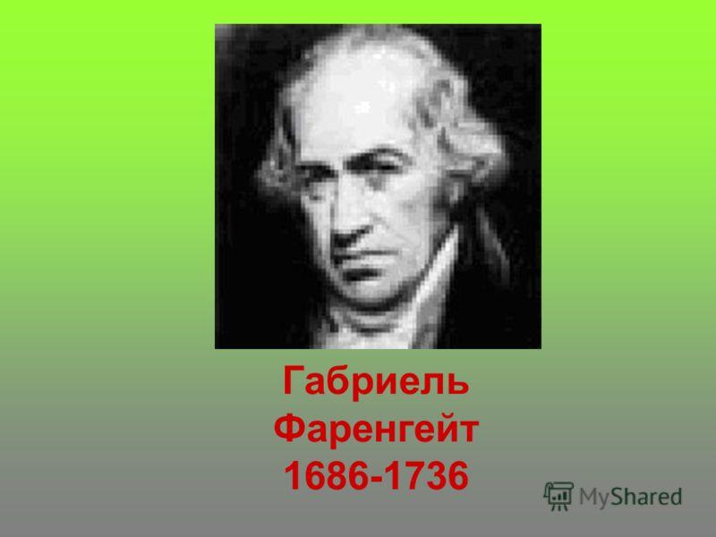 Габриель Фаренгейт 1686-1736