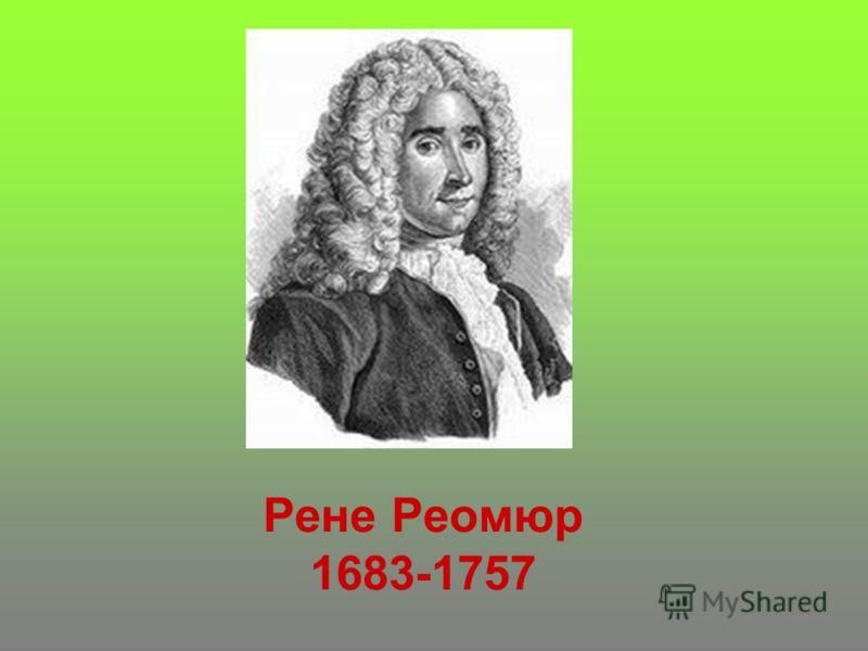 Рене Реомюр 1683-1757