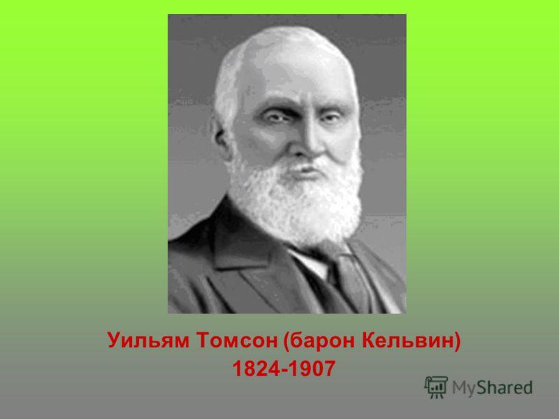 Уильям Томсон (барон Кельвин) 1824-1907