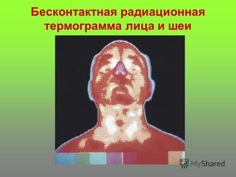 Бесконтактная радиационная термограмма лица и шеи