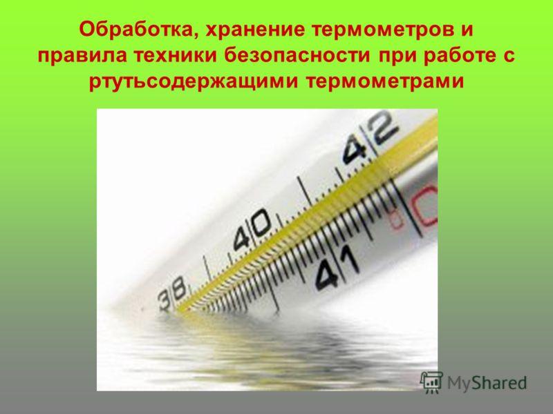 Обработка, хранение термометров и правила техники безопасности при работе с ртутьсодержащими термометрами