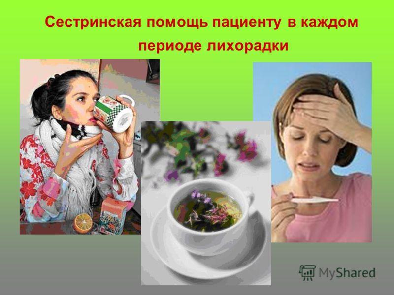 Сестринская помощь пациенту в каждом периоде лихорадки