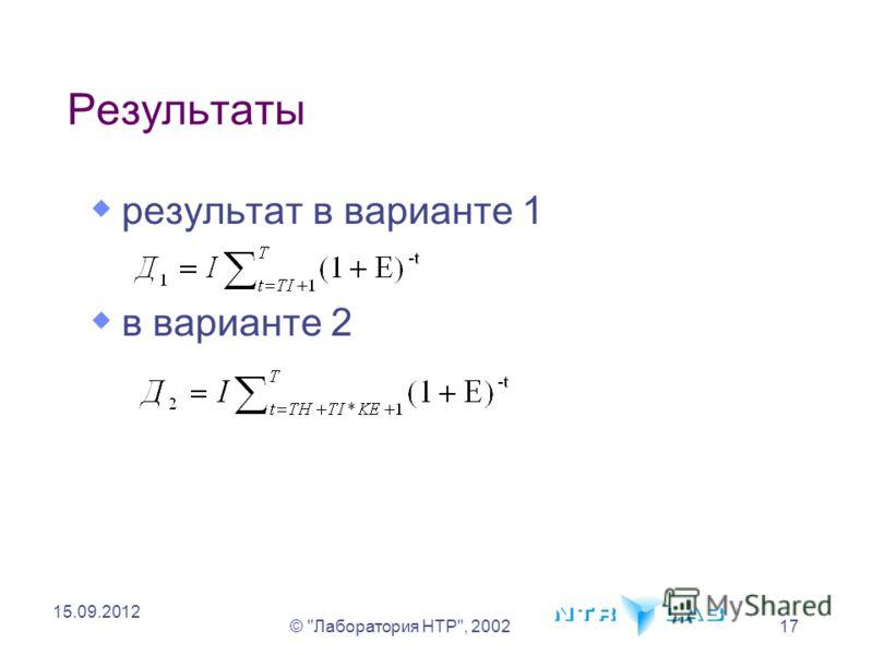© Лаборатория НТР, 200217 15.09.2012 результат в варианте 1 в варианте 2 Результаты