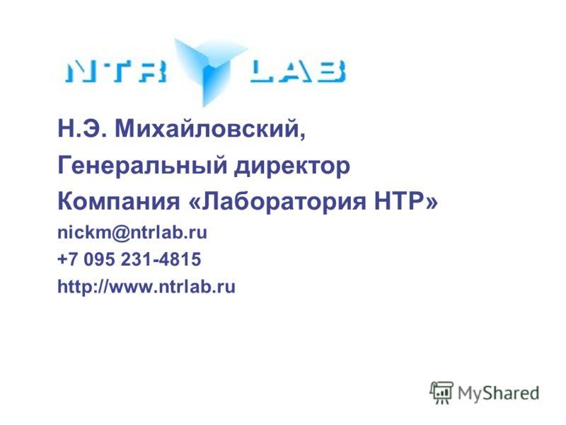 Н.Э. Михайловский, Генеральный директор Компания «Лаборатория НТР» nickm@ntrlab.ru +7 095 231-4815 http://www.ntrlab.ru