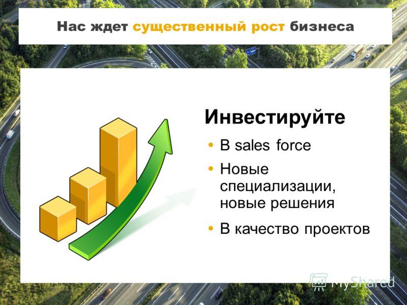 ©2011 SAP AG. All rights reserved.18 Инновации – основа успеха Нас ждет существенный рост бизнеса Инвестируйте В sales force Новые специализации, новые решения В качество проектов