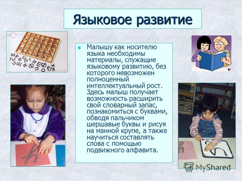 Языковое развитие Малышу как носителю языка необходимы материалы, служащие языковому развитию, без которого невозможен полноценный интеллектуальный рост. Здесь малыш получает возможность расширить свой словарный запас, познакомиться с буквами, обводя