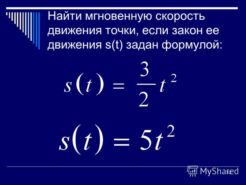 12 Найти мгновенную скорость движения точки, если закон ее движения s(t) задан формулой: