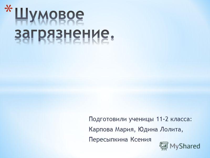 Подготовили ученицы 11-2 класса: Карпова Мария, Юдина Лолита, Пересыпкина Ксения