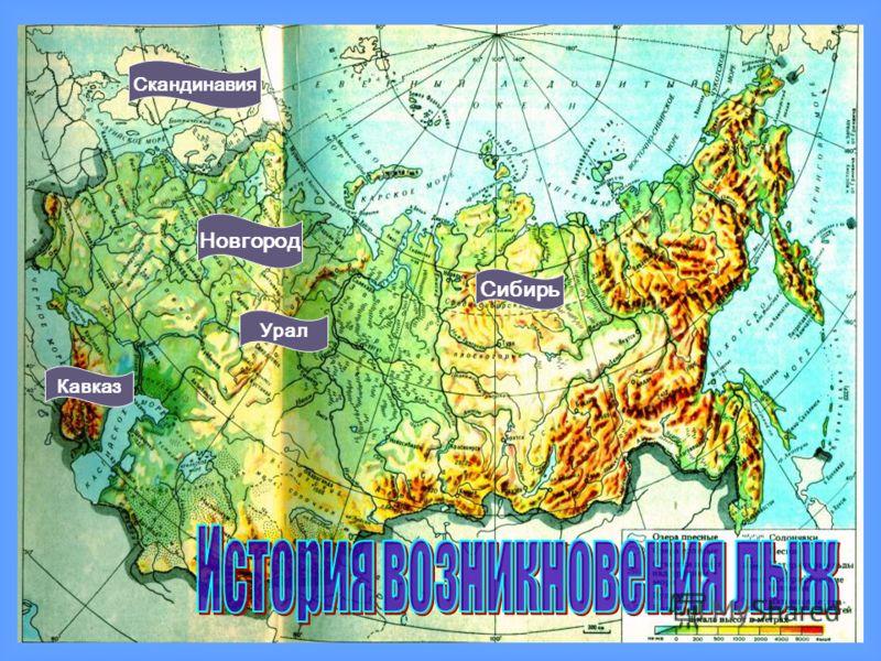 Новгород Урал Кавказ Сибирь Скандинавия