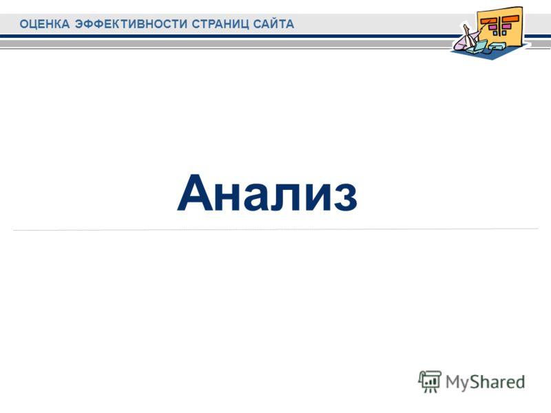 ОЦЕНКА ЭФФЕКТИВНОСТИ СТРАНИЦ САЙТА Анализ