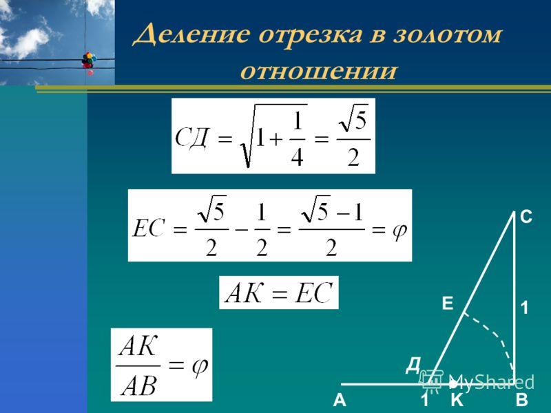 AB1 1 C Д E K Деление отрезка в золотом отношении