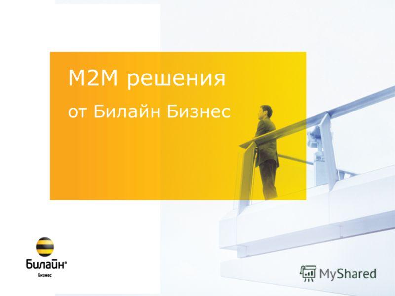 М2М решения от Билайн Бизнес