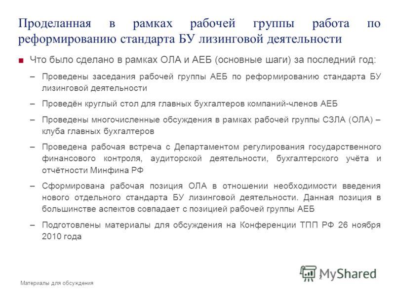 Материалы для обсуждения 2 Проделанная в рамках рабочей группы работа по реформированию стандарта БУ лизинговой деятельности Что было сделано в рамках ОЛА и АЕБ (основные шаги) за последний год: –Проведены заседания рабочей группы АЕБ по реформирован