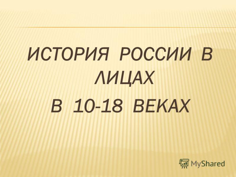 ИСТОРИЯ РОССИИ В ЛИЦАХ В 10-18 ВЕКАХ