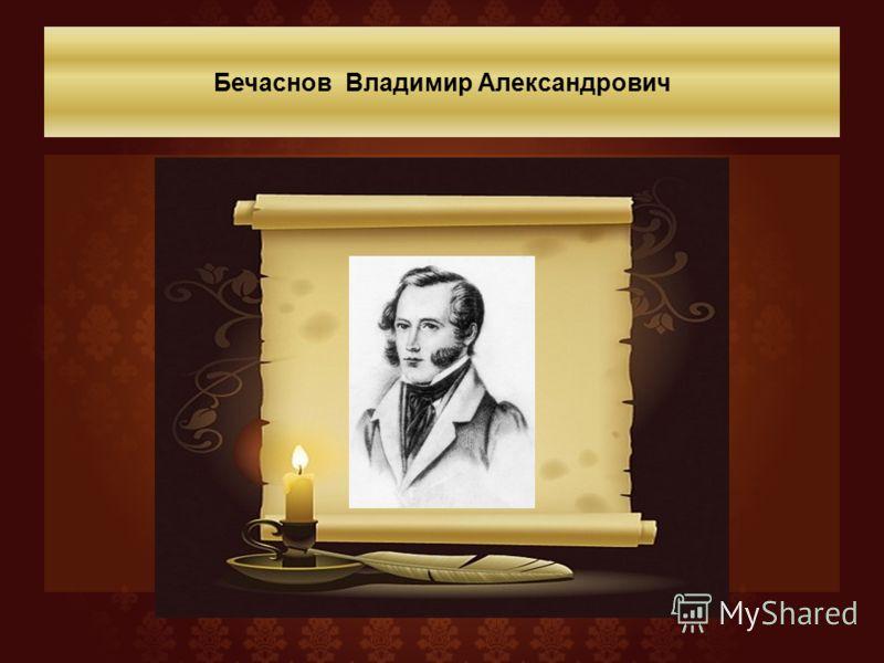 Бечаснов Владимир Александрович