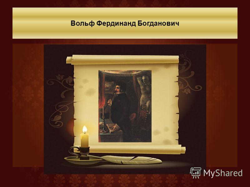 Вольф Фердинанд Богданович