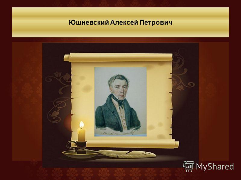 Юшневский Алексей Петрович