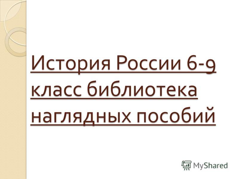 История России 6-9 класс библиотека наглядных пособий