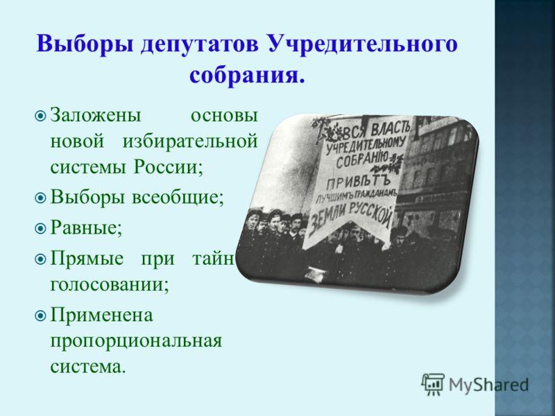 Заложены основы новой избирательной системы России; Выборы всеобщие; Равные; Прямые при тайном голосовании; Применена пропорциональная система.