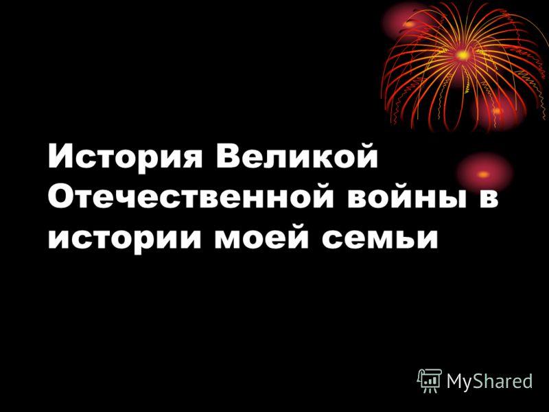 История Великой Отечественной войны в истории моей семьи