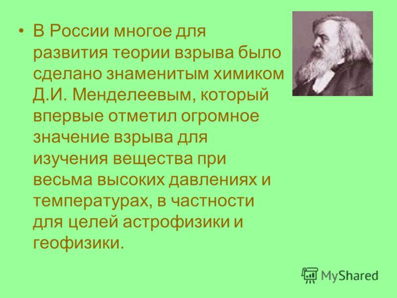 . Дальнейшее развитие пороховая промышленность получила в России во время царствования Петра I. К этому времени относится создание первых приборов, предназначенных для определения удельной энергии взрыва черного пороха