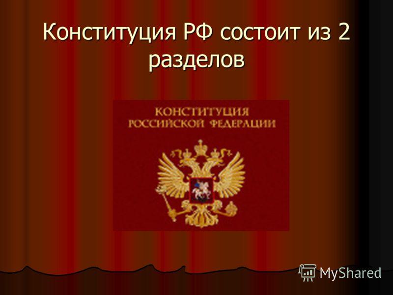 Конституция РФ состоит из 2 разделов