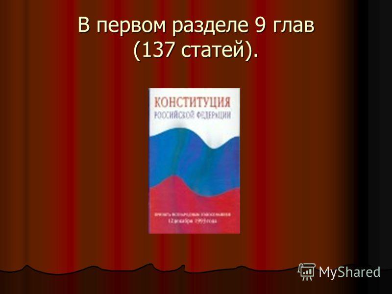 В первом разделе 9 глав (137 статей).