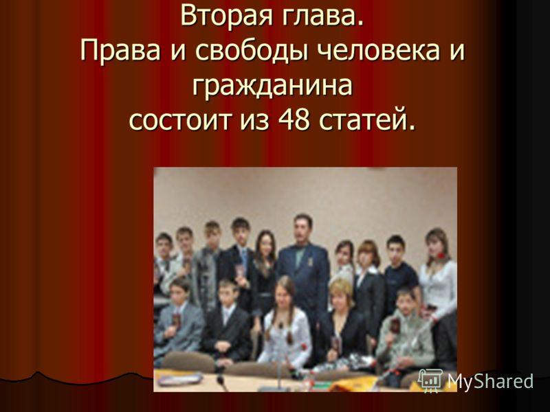 Вторая глава. Права и свободы человека и гражданина состоит из 48 статей.