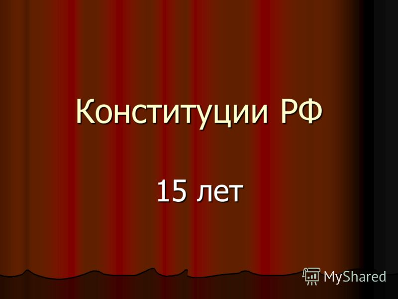 Конституции РФ 15 лет
