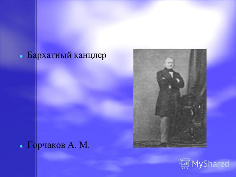 Бархатный канцлер Горчаков А. М.
