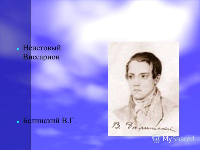 Неистовый Виссарион Белинский В.Г.