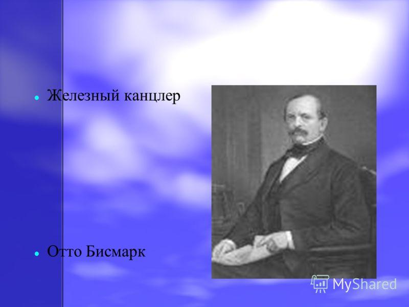 Железный канцлер Отто Бисмарк