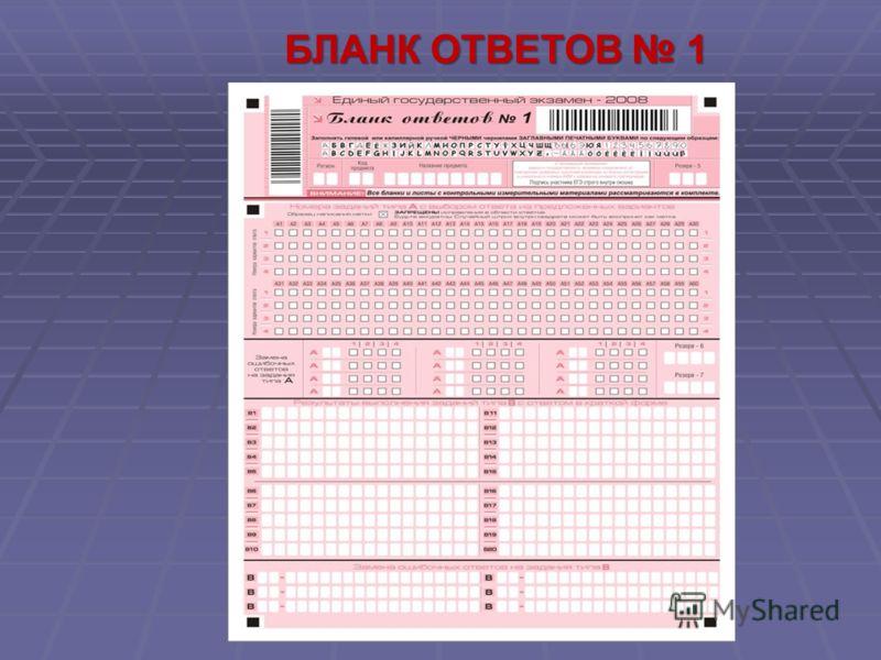 БЛАНК ОТВЕТОВ 1