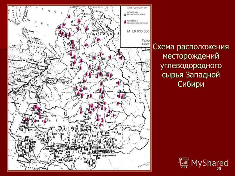 20 Схема расположения месторождений углеводородного сырья Западной Сибири