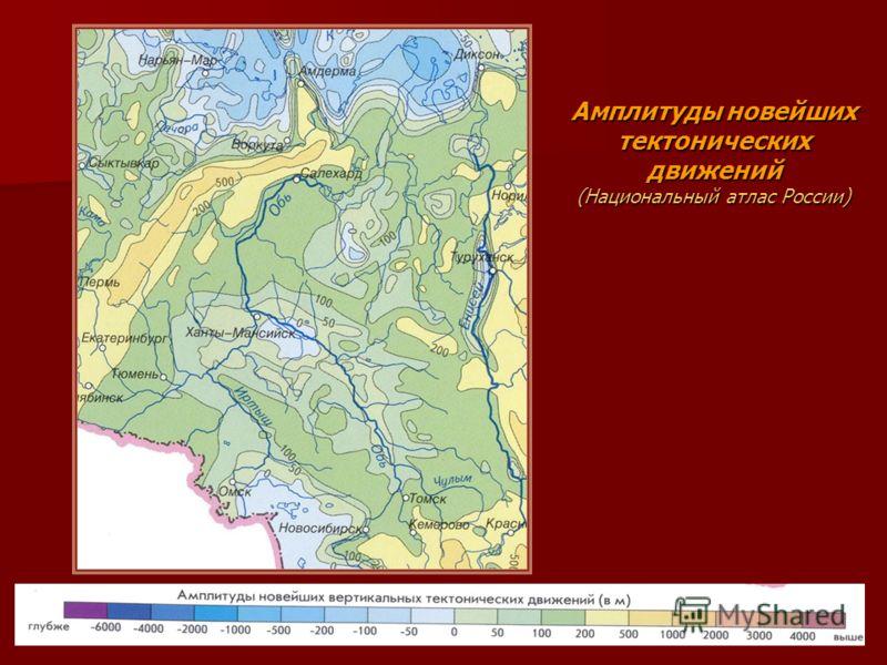 22 Амплитуды новейших тектонических движений (Национальный атлас России)