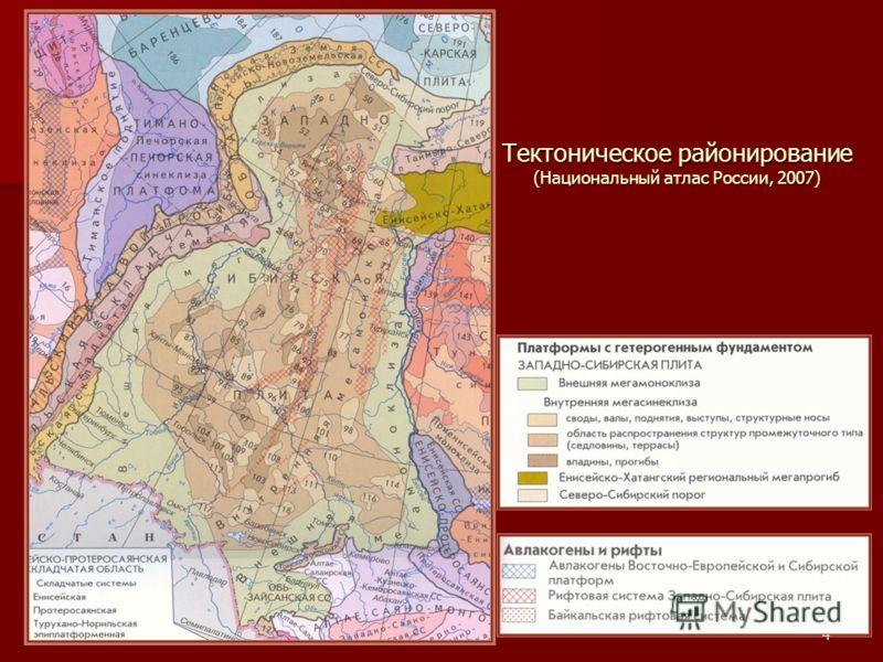 4 Тектоническое районирование (Национальный атлас России, 2007)