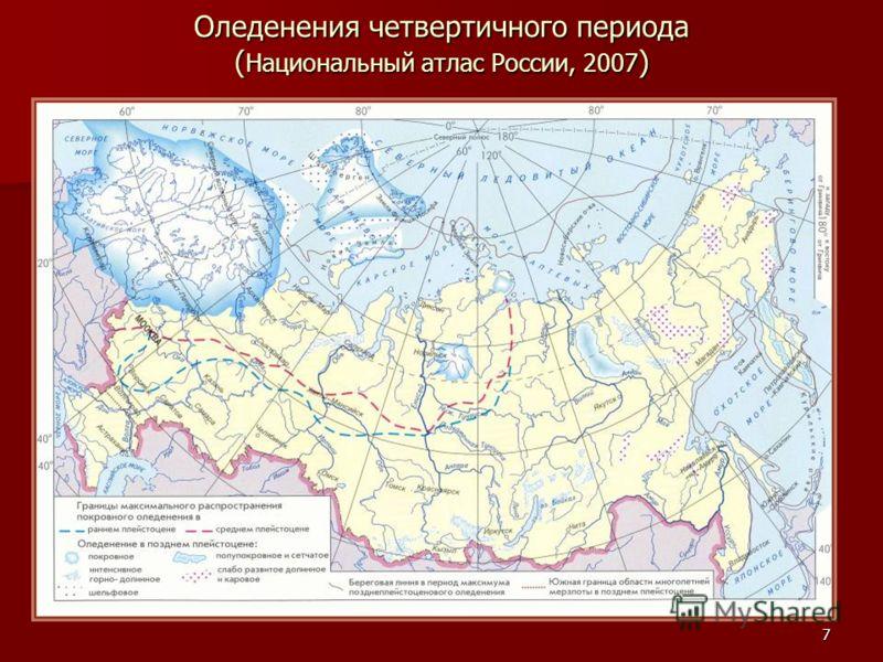 7 Оледенения четвертичного периода ( Национальный атлас России, 2007 )