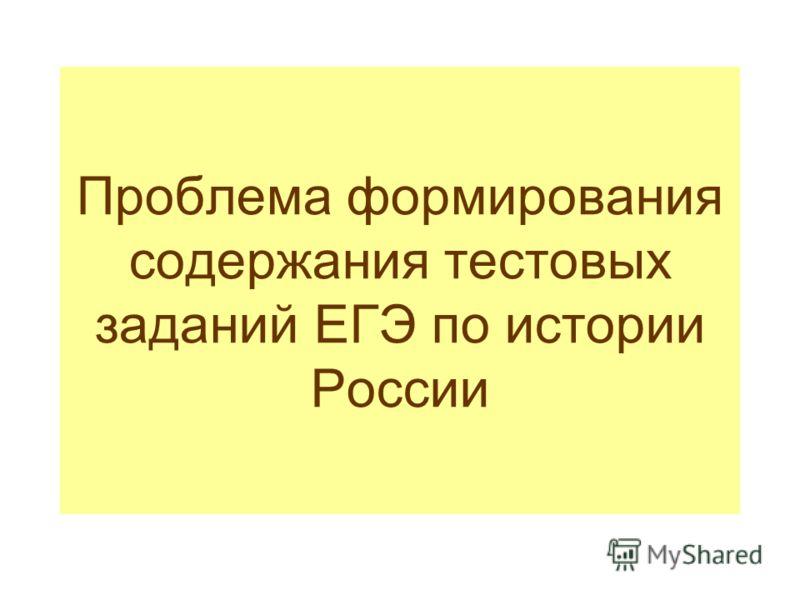 Проблема формирования содержания тестовых заданий ЕГЭ по истории России
