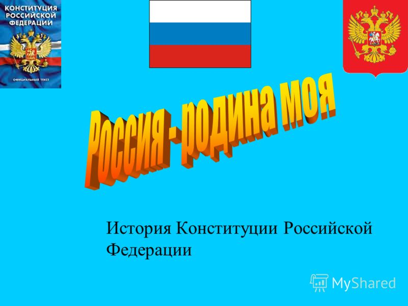 История Конституции Российской Федерации
