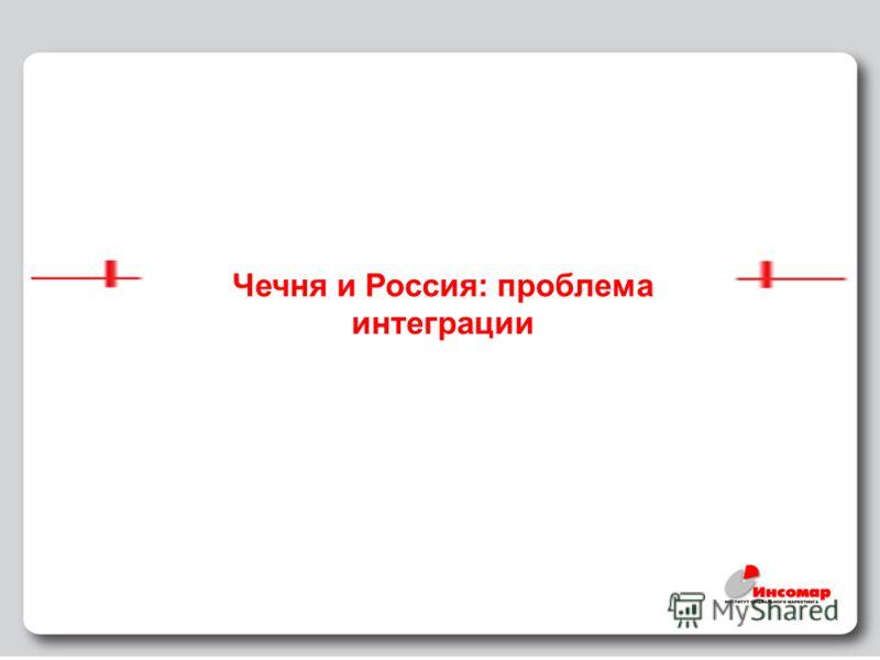 24 Чечня и Россия: проблема интеграции