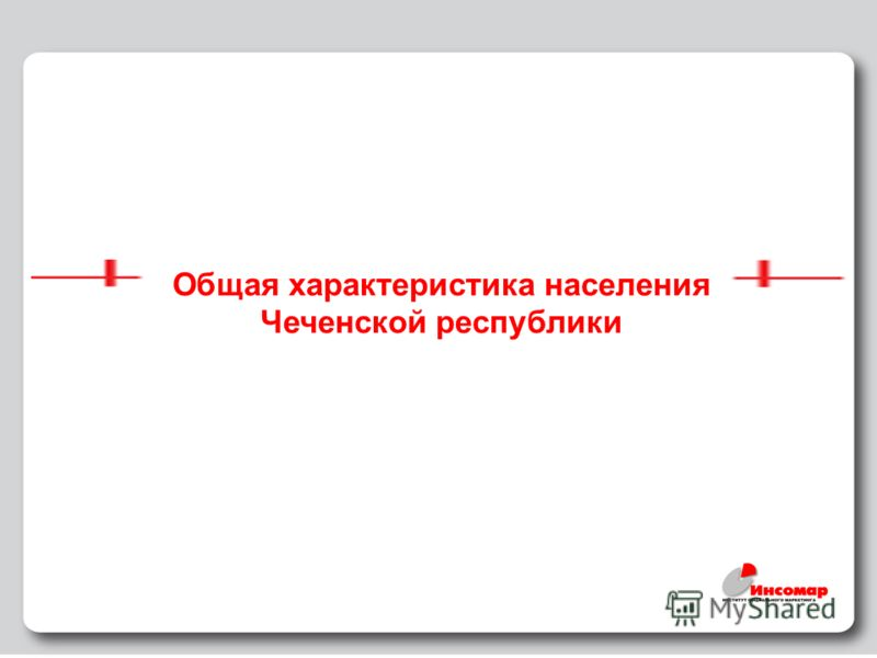 4 Общая характеристика населения Чеченской республики