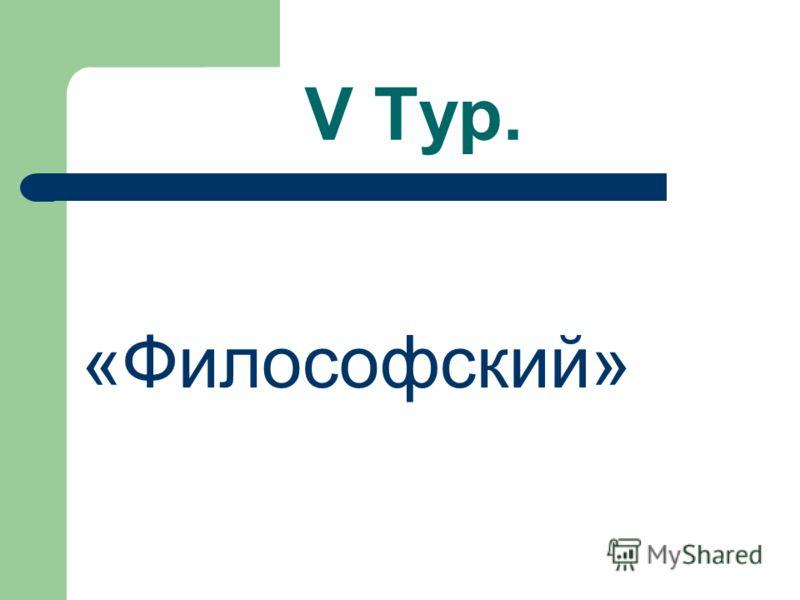 V Тур. «Философский»