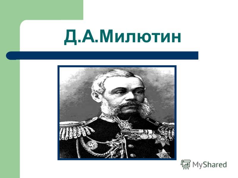 Д.А.Милютин