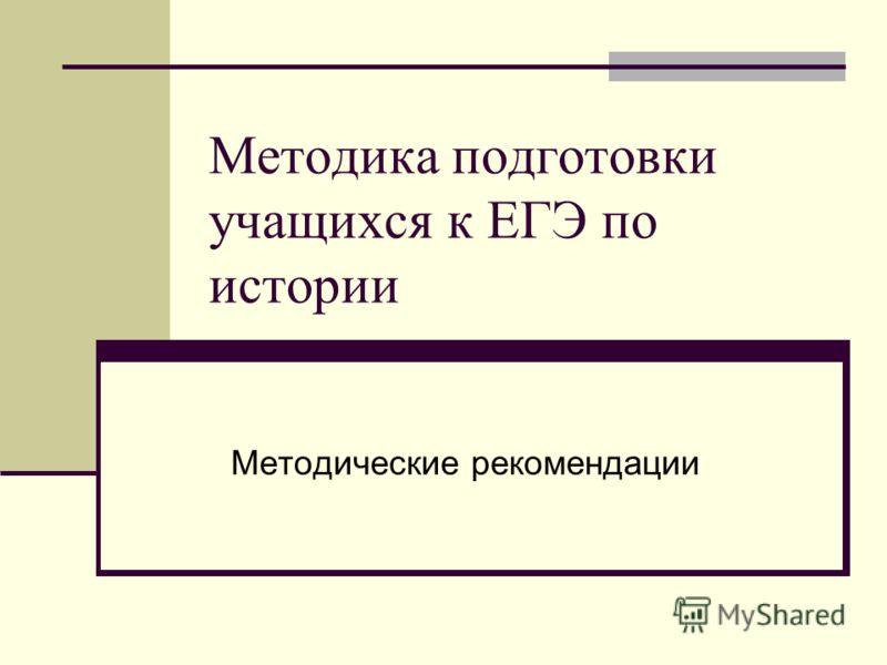 Методика подготовки учащихся к ЕГЭ по истории Методические рекомендации