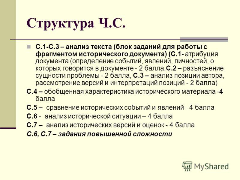 Структура Ч.С. С.1-С.3 – анализ текста (блок заданий для работы с фрагментом исторического документа) (С.1- атрибуция документа (определение событий, явлений, личностей, о которых говорится в документе - 2 балла,С.2 – разъяснение сущности проблемы -