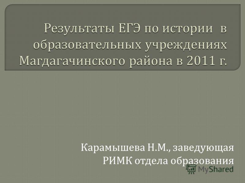 Карамышева Н. М., заведующая РИМК отдела образования