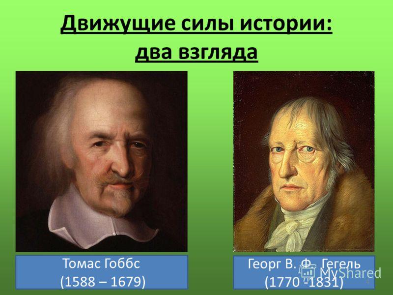 Движущие силы истории: два взгляда Томас Гоббс (1588 – 1679) Георг В. Ф. Гегель (1770 -1831) 4