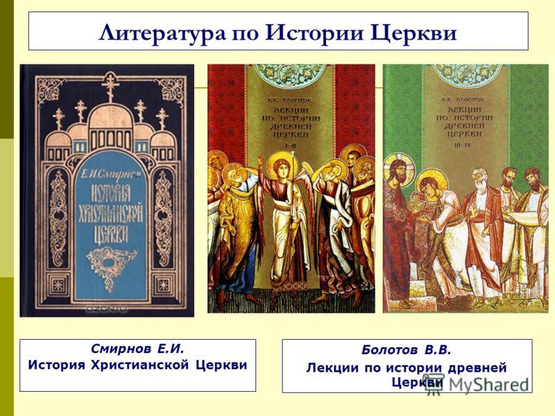 Схема древней христианской церкви фото 572
