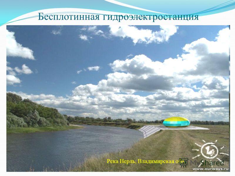 Река Нерль, Владимирская обл. Бесплотинная гидроэлектростанция